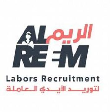 Al Reem Labors Recruitment