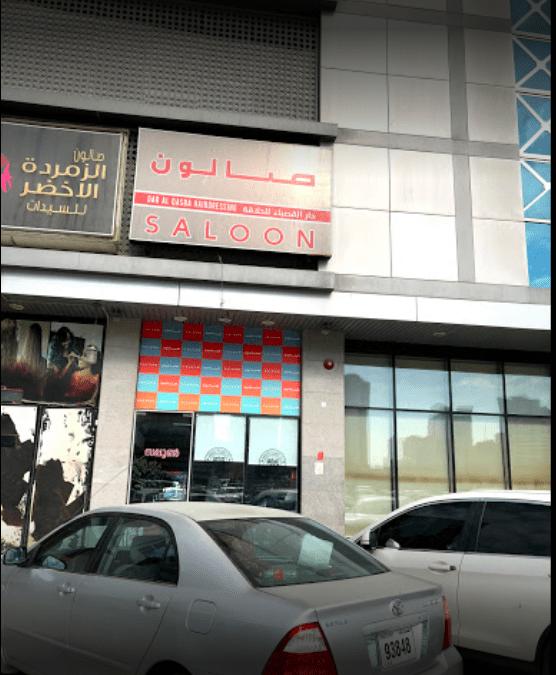 Dar Al Qasba