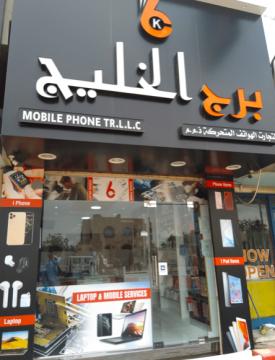 Burj Al Khaleej Mobile Phones Trading