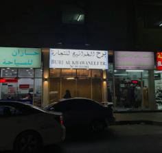 Burj Al Khawaneej Trading