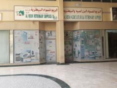 Al Reem Veterinary Supplies Company