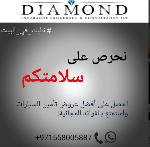 Diamond Insurance Brokerage & Consultancy