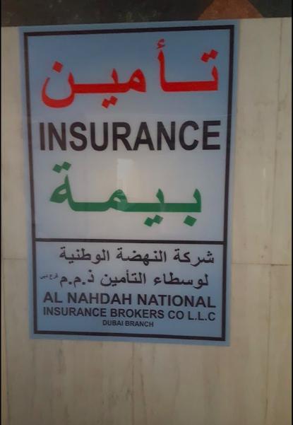 Al Nahdah National Insurance Brokers Company