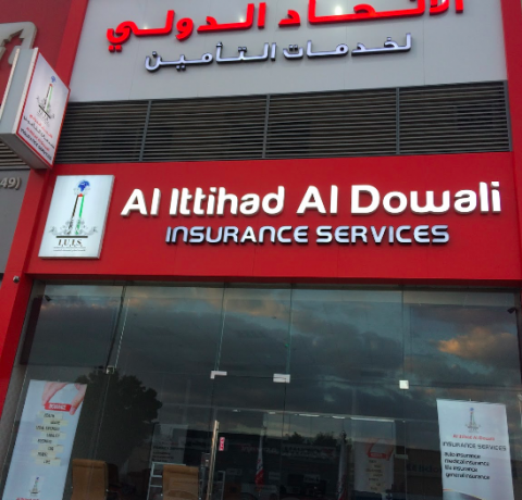 Al Ittihad Al Dowali Insurance Services