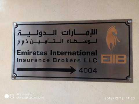 Emirates International Insurance Broker