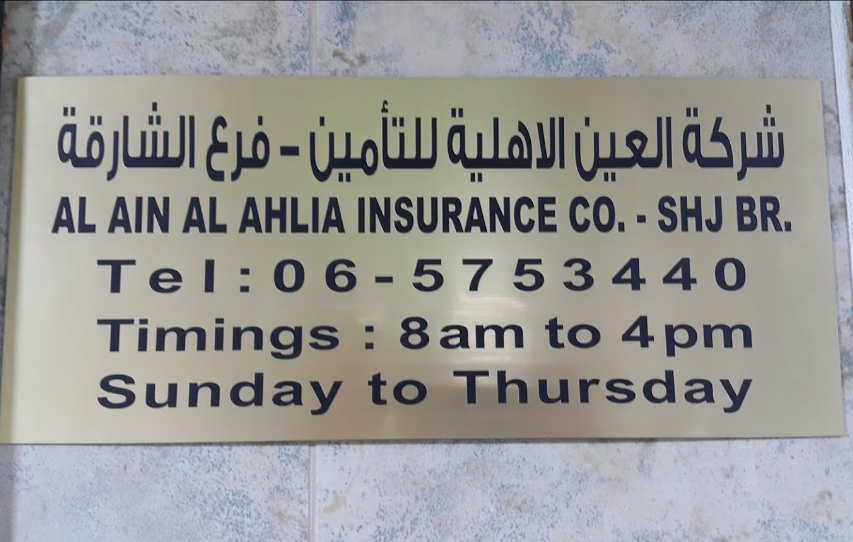 Al Ain Ahlia Insurance