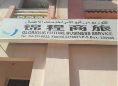 Glorious Future Business Service