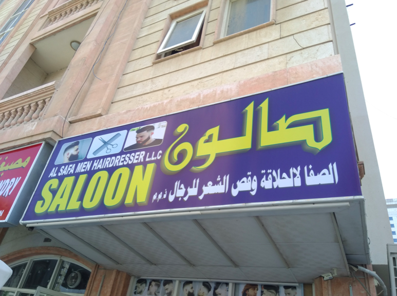 Al Safa Men Hairdressing Salon
