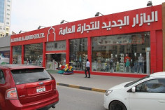 Al Bazaar Al Jadeed General Trading