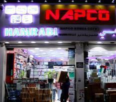 Hamrabi Trading Company