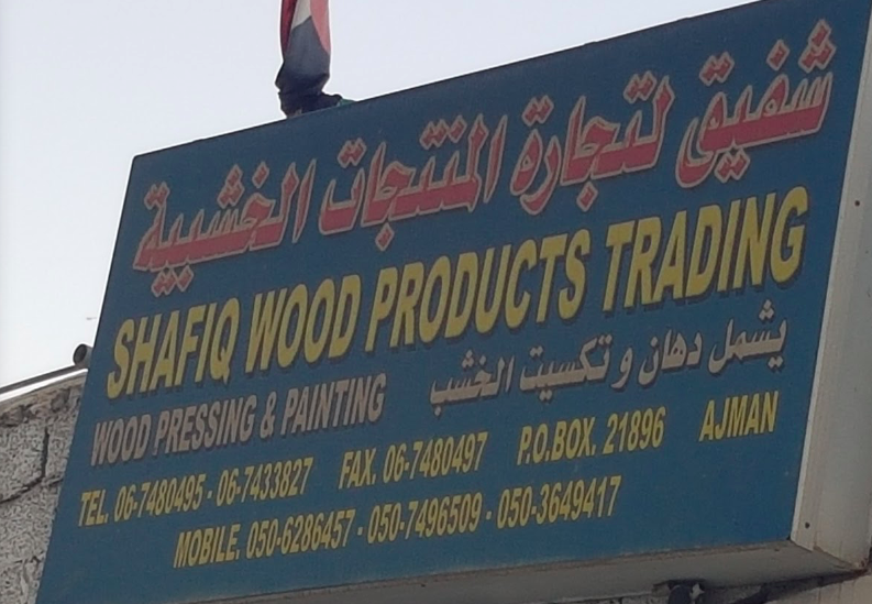 Shafiq Wood Products Trading
