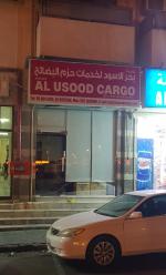 Al Usood Cargo