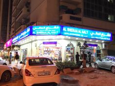 Al Sheraa Al Aaly Auto Accessories Trading