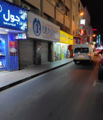 Ibsons General Trading Company Al Daghaya