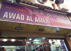 Awad Al Ameri Trading Co